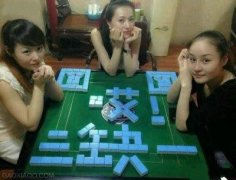 老婆喜欢打麻将怎么办